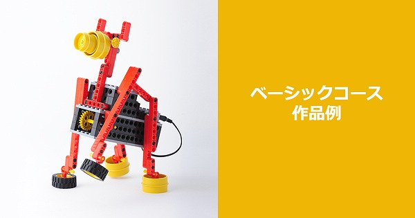 ベーシックコースで作れるロボット作品例