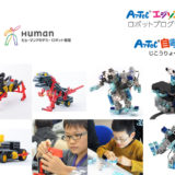 ヒューマンアカデミーロボット教室とアーテックエジソンアカデミーの違い