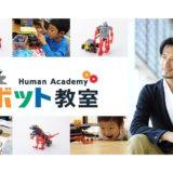 ヒューマンアカデミーロボット教室の料金