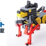 ヒューマンアカデミーロボット教室の評判・口コミ