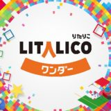 LITALICOワンダー リタリコワンダーの口コミ・評判