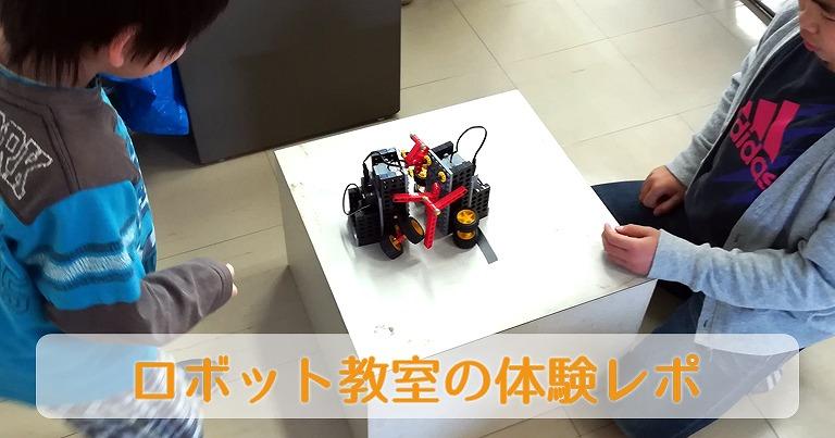 ヒューマンアカデミーロボット教室体験レポート福岡県北九州市