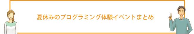 【2018年】小学生向け夏休みの無料・有料プログラミング体験イベント大特集