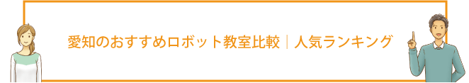 愛知にあるロボット教室の口コミや評判、料金を調査して比較!