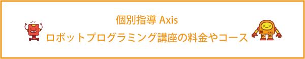 個別指導Axisロボットプログラミング講座の評判・口コミ【ロボット教室