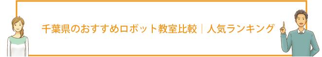 千葉県でおすすめロボット教室はどこ?口コミ・評判・料金を徹底的に比較!
