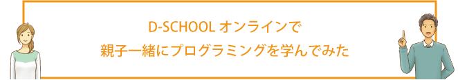 D-SCHOOLオンライン(自宅でプログラミング学習)の無料体験レビュー!
