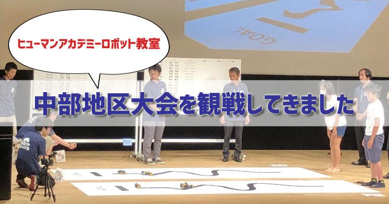 ヒューマンアカデミーロボット教室の中部地区大会を観戦してきました