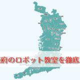 大阪府のおすすめロボット教室比較|人気ランキング
