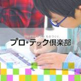プロテック倶楽部の口コミ・評判
