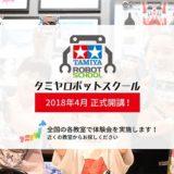 タミヤロボットスクールの評判・口コミ【ロボット教室】