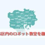 東京23区内のおすすめロボット教室はコレ!口コミ・評判・料金を徹底的に比較!