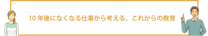 10年後に消える全職業・仕事を和訳(日本語訳)|オズボーン著「雇用の未来」