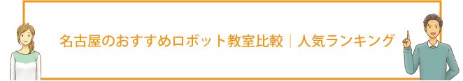 名古屋にあるロボット教室を比較しました!口コミや料金も調査