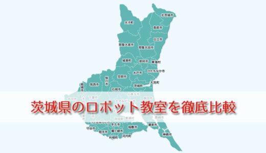 【茨城県】おすすめロボット教室を厳選!口コミ・評判・料金を徹底的に比較!