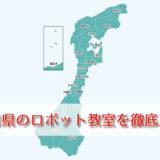 【石川県】おすすめロボット教室を厳選!口コミ・評判・料金を徹底的に比較!