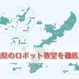 【沖縄県】おすすめロボット教室を厳選!口コミ・評判・料金を徹底的に比較!