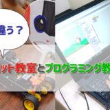 プログラミング教室とロボット教室の違いを比較してわかりやすく解説します