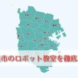 横浜市のおすすめロボット教室はコレ!口コミ・評判・料金を徹底的に比較!