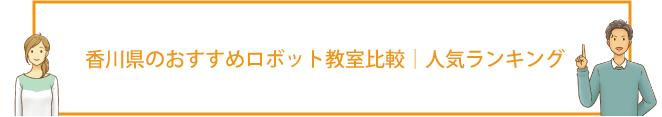 【香川県】おすすめロボット教室5校!体験レポ・料金・口コミ評判を徹底比較!