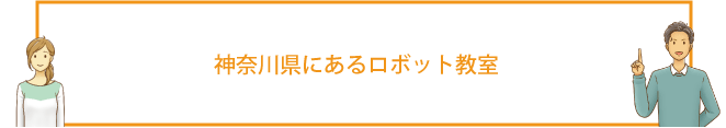 神奈川県でロボット教室通うならココ!口コミ・評判・料金などの比較まとめ