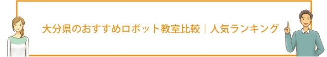 【大分県】おすすめロボット教室を厳選!口コミ・評判・料金を徹底的に比較!