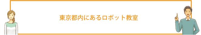 東京都内おすすめのロボット教室を紹介|口コミ・評判・料金を徹底比較