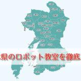 【熊本県】おすすめロボット教室5校を紹介。体験レポ・料金・口コミ評判を徹底比較!