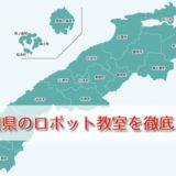 島根県のロボット教室どこが1番おすすめ?体験レポ・料金・口コミ評判を徹底調査して比較しました