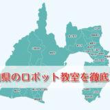 静岡県のロボット教室どこが1番おすすめ?体験レポ・料金・口コミ評判を徹底調査して比較しました