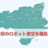 徳島県のロボット教室どこが1番おすすめ?体験レポ・料金・口コミ評判を徹底調査して比較しました