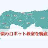 鳥取県のロボット教室どこが1番おすすめ?体験レポ・料金・口コミ評判を徹底調査して比較しました