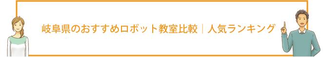 【岐阜県】おすすめロボット教室7校を紹介。体験レポ・料金・口コミ評判を徹底比較!