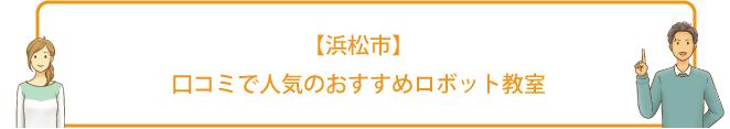 【浜松市】口コミで人気のおすすめロボット教室BEST3