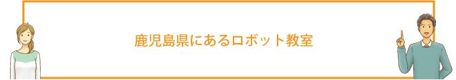 【鹿児島県】おすすめロボット教室6校!体験レポ・料金・口コミ評判を徹底比較!