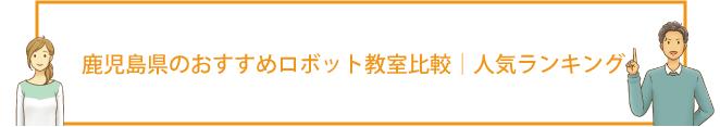 鹿児島県のおすすめロボット教室比較|人気ランキング