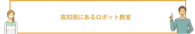 【高知県】おすすめロボット教室を比較!体験レポ・料金・口コミ評判を徹底調査!