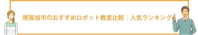 【尾張旭市】おすすめロボット教室3校!体験レポ・料金・口コミ評判を徹底比較!