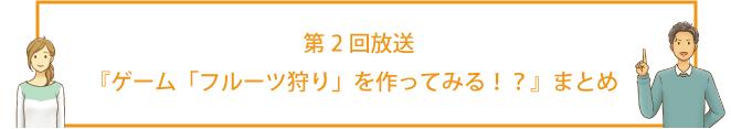 【第2回まとめ】ゲーム「フルーツ狩り」を作ってみる!?|ちちんぷいぷいプログラミング