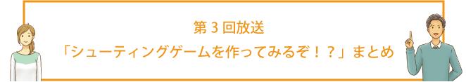 【第3回まとめ】シューティングゲームを作ってみるぞ!?|ちちんぷいぷいプログラミング