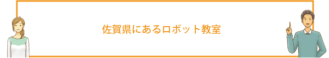 【佐賀県】おすすめロボット教室を比較!体験レポ・料金・口コミ評判を徹底調査!