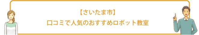 【さいたま市】口コミで人気のおすすめロボット教室BEST4