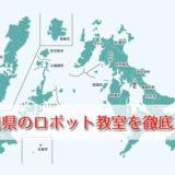長崎県のロボット教室どこが1番おすすめ?体験レポ・料金・口コミ評判を徹底調査して比較しました