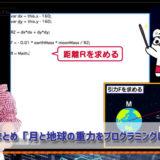 【第6回まとめ】月と地球の重力をプログラミングしてみる!? |ちちんぷいぷいプログラミング