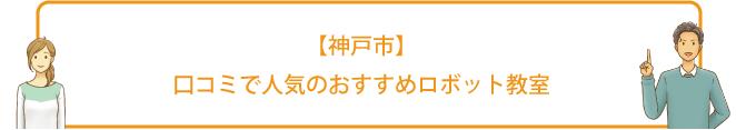 【神戸市】口コミで人気のおすすめロボット教室BEST3