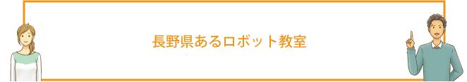 長野県のロボット教室どこが1番おすすめ?体験レポ・料金・口コミ評判を徹底調査して比較しました