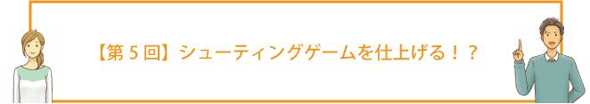 【第5回まとめ】シューティングゲームを仕上げる!?|ちちんぷいぷいプログラミング