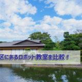 江戸川区にあるロボット教室を比較!口コミ・評判・料金を徹底調査しました