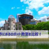 広島市にあるロボット教室を比較!口コミ・評判・料金を徹底調査しました
