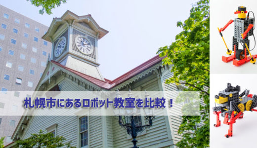 札幌市にあるロボット教室を比較!口コミ・評判・料金を徹底調査しました
